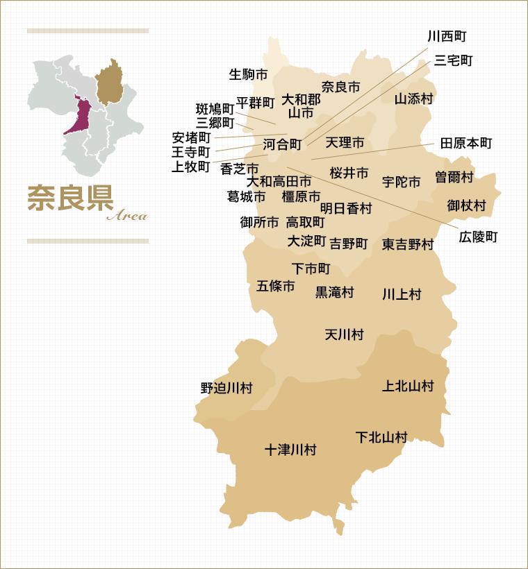 奈良県対応地域MAP