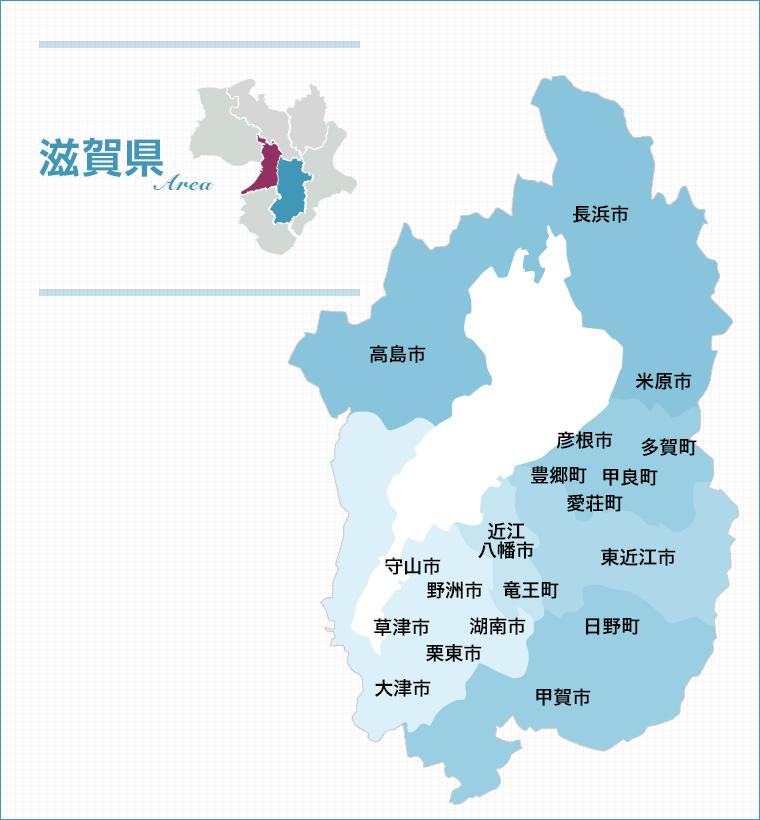 滋賀県対応地域MAP