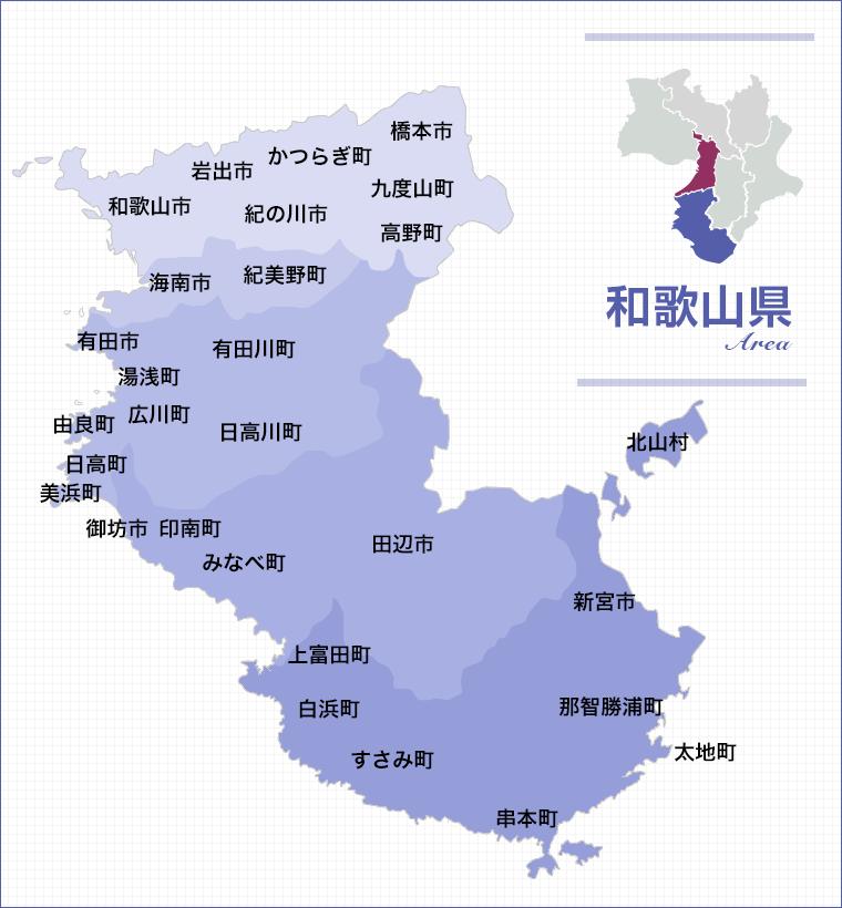 和歌山県対応地域MAP