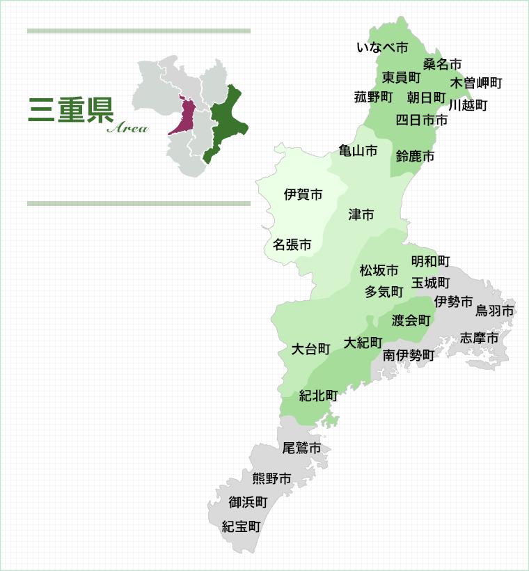 三重県対応地域MAP