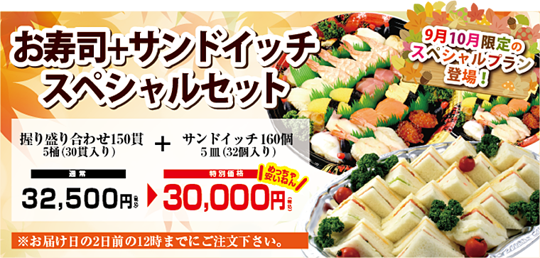 お寿司+サンドイッチ スペシャルセット