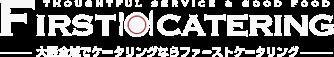 大阪全域でケータリングならファーストケータリング