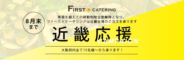 近畿応援キャンペーン