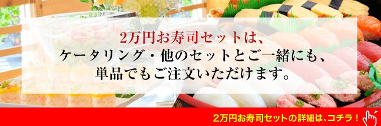 2万円お寿司セットは、ケータリング・他のセットとご一緒にも、単品でもご注文いただけます。
