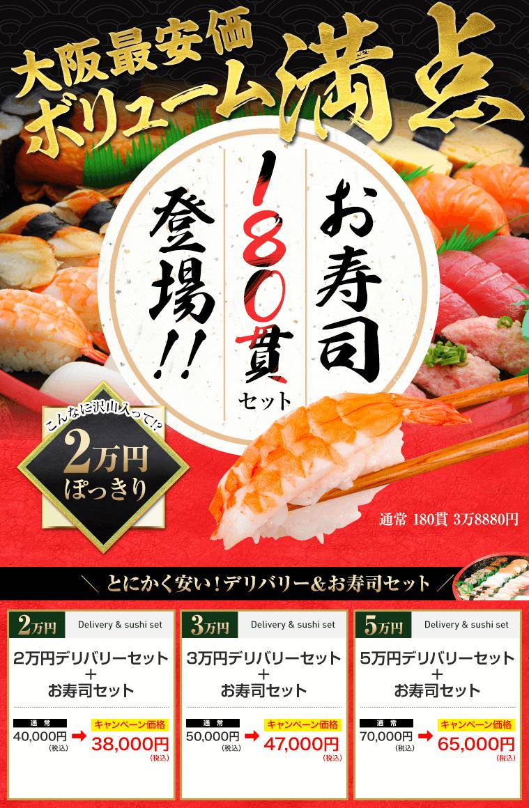 安くてボリューム満点お寿司180巻セット登場!