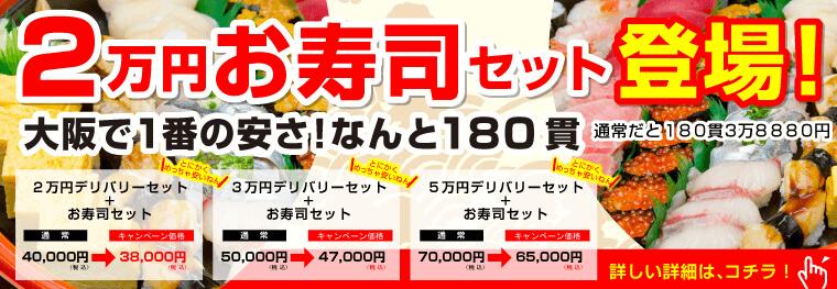 お寿司バナー