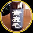 お酒(麦焼酎、芋焼酎、日本酒のいずれか一本)
